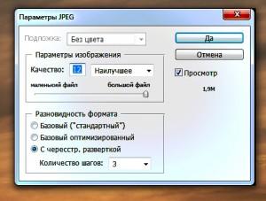 Окно сохранения изображения в файл в формате JPEG.