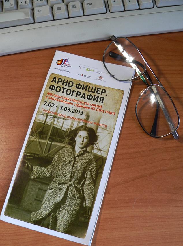 Арно_Фишер_выставка_в_Новосибирске