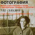 Арно-Фишер-выставка-в-Новосибирске