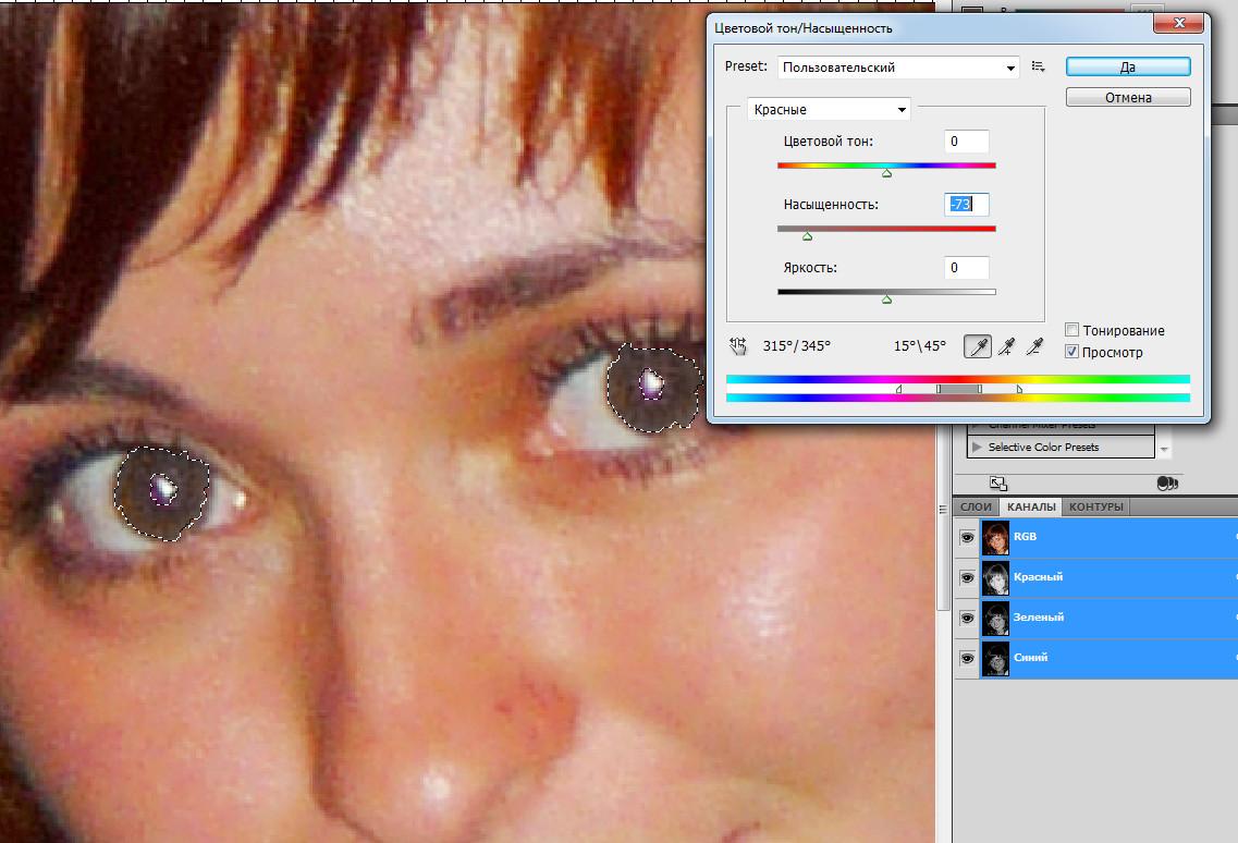 Фотошоп-исправление-красных-глаз-цветовая-насыщенность