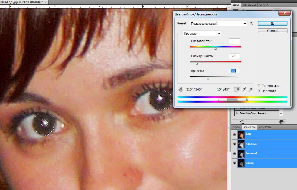 Фотошоп-регулировка-цветовой-насыщенности