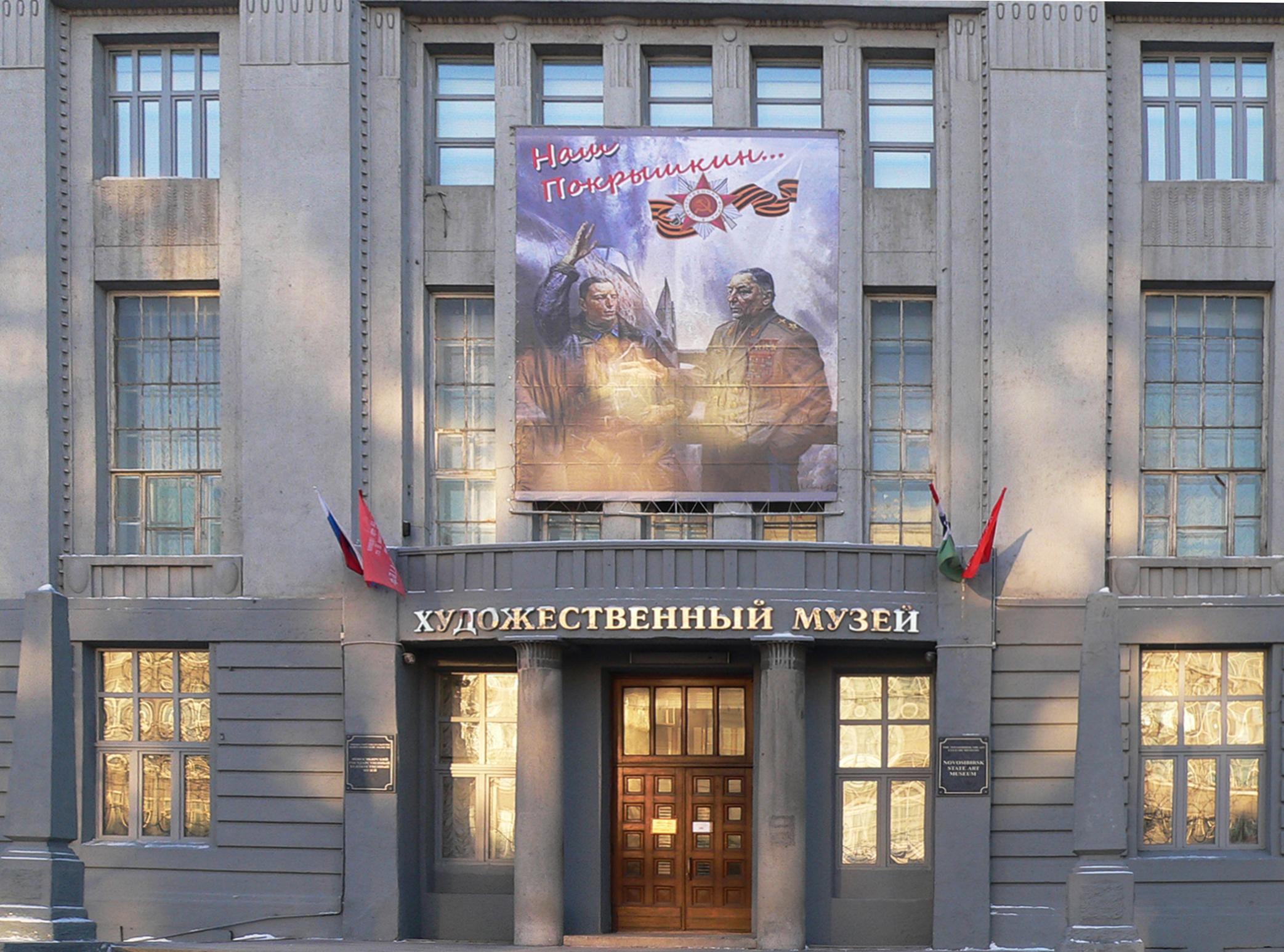 Новосибирский-художественный-музей