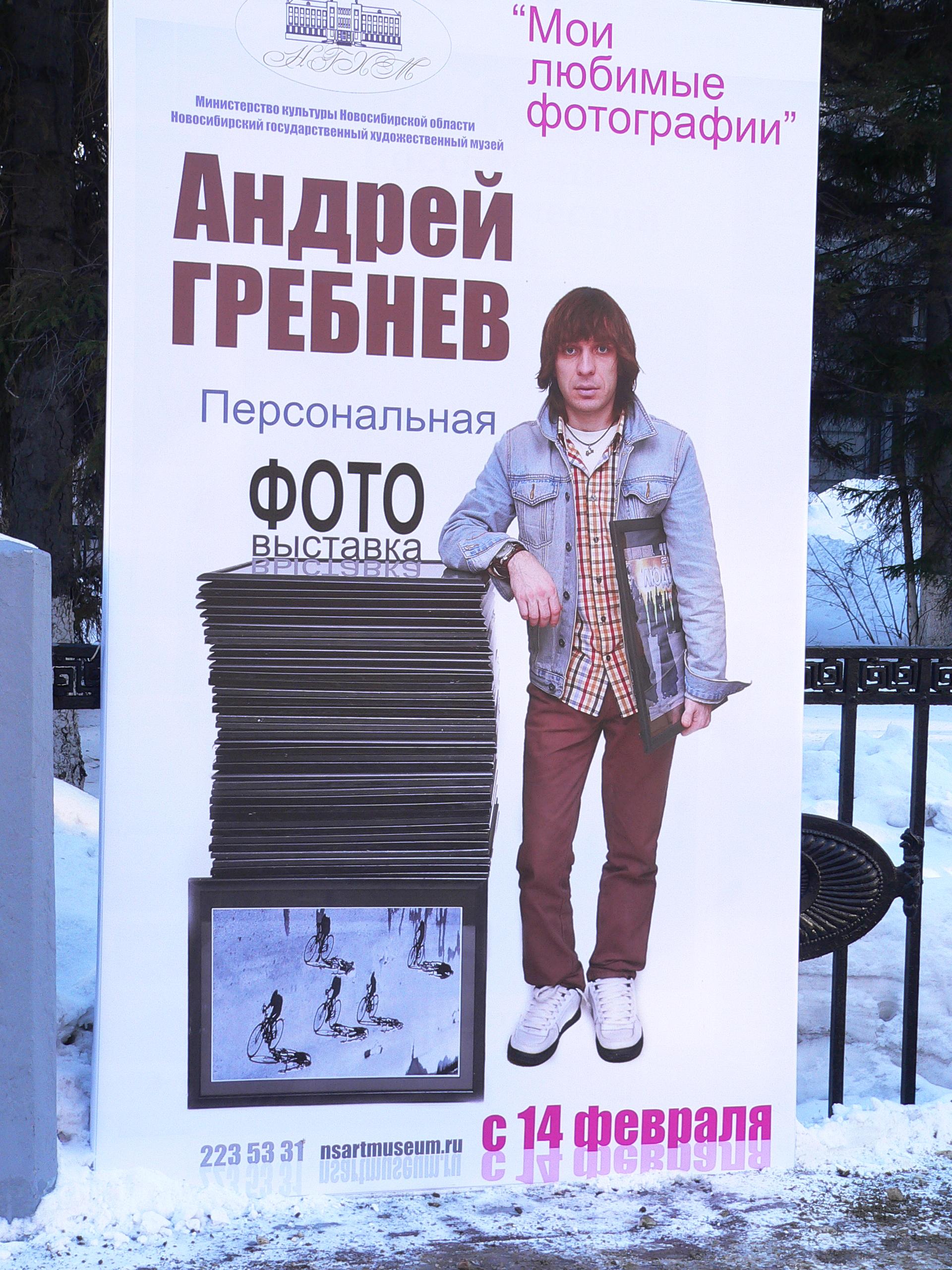 Фотовыставка-Андрея-Гребнева-в-Новосибирске