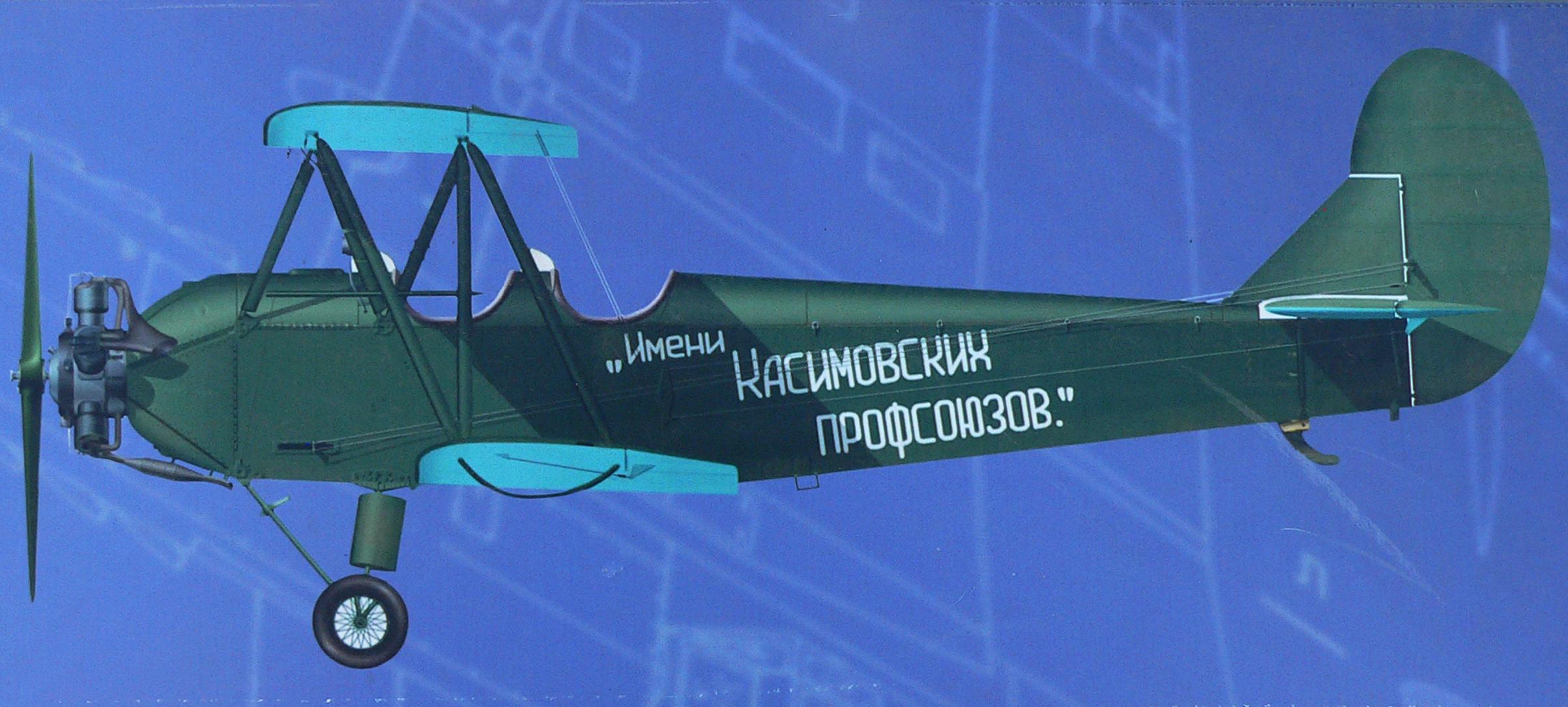 Фотография-самолета-ПО2