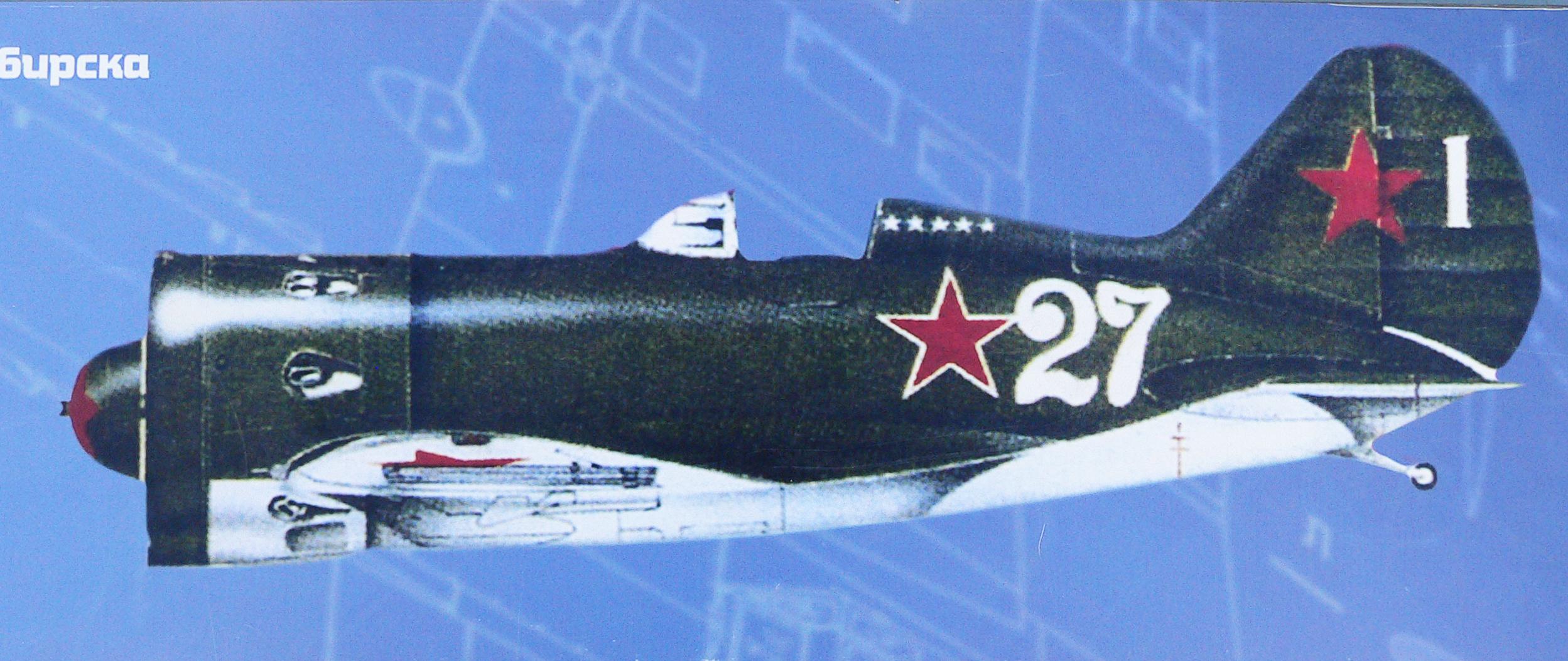 фотография-советского-самолета-И16