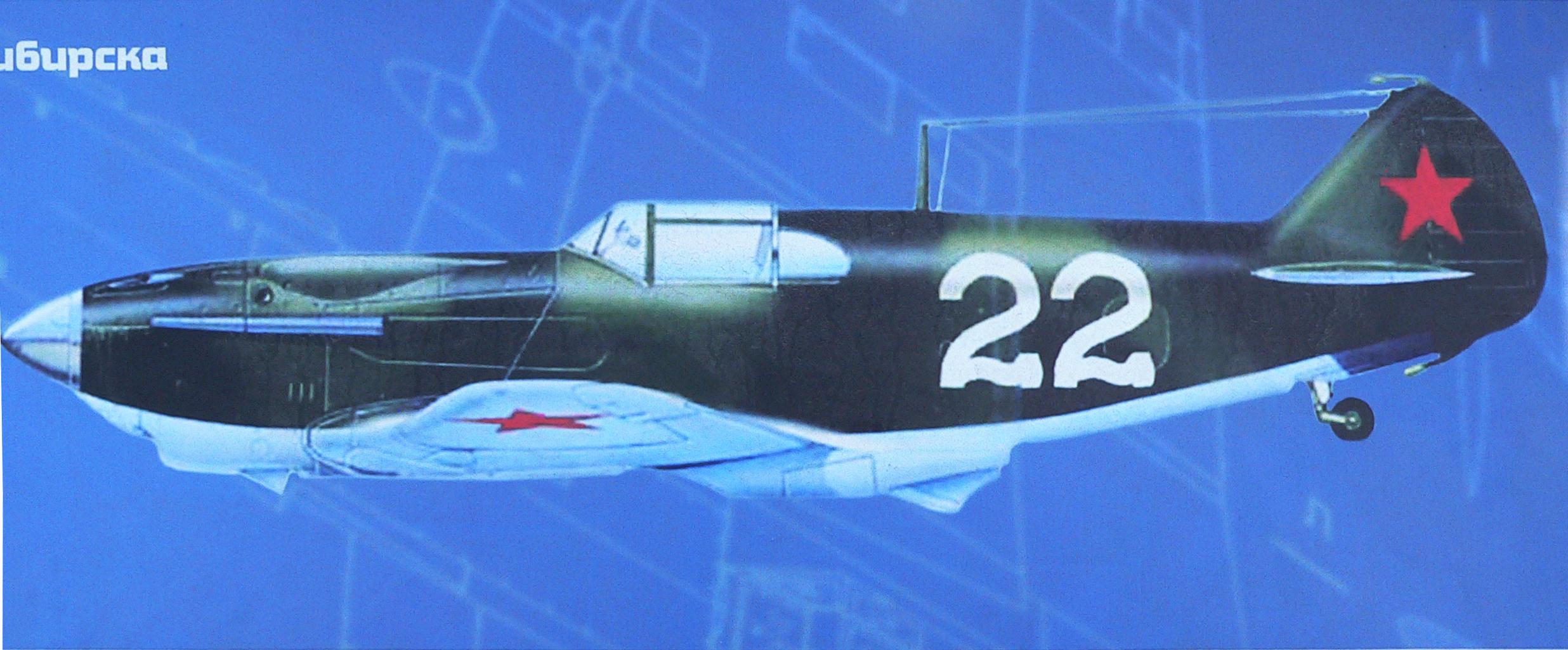 фотография-советского-самолета-ЛаГГ3