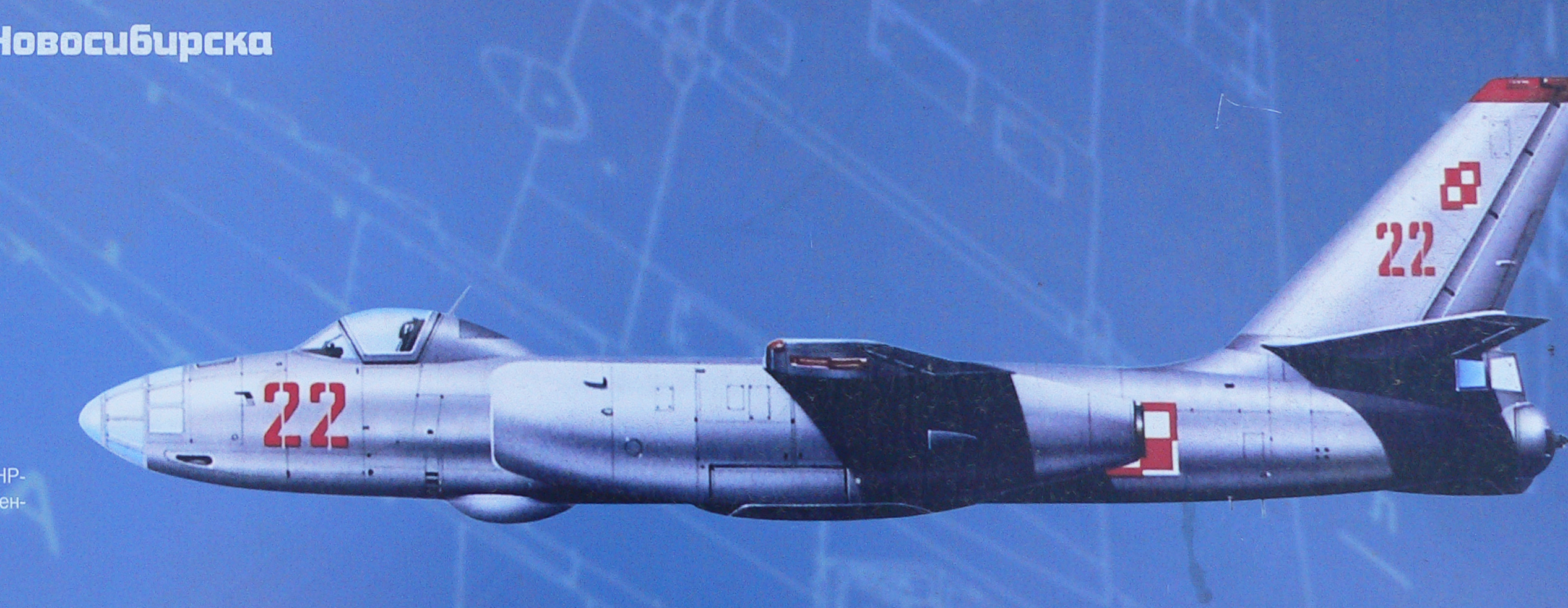 Фотография-советского-самолета-Ил28