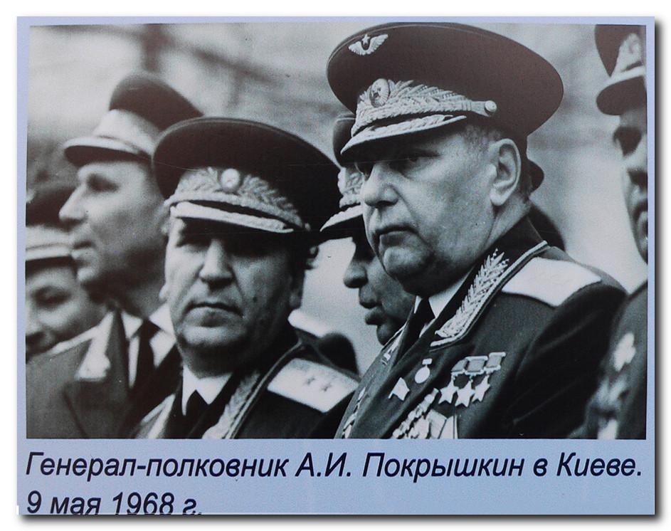 Фотография-А-И-Покрышкина