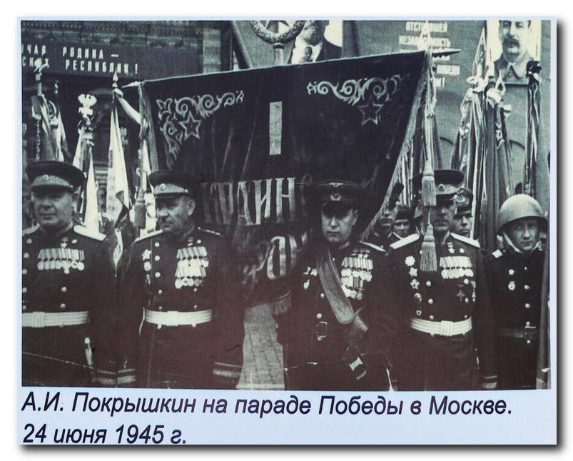 Фотография-Покрышкина-на-параде-Победы