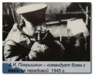 Photo-Pokrishkina-komanduet-bojem-1945