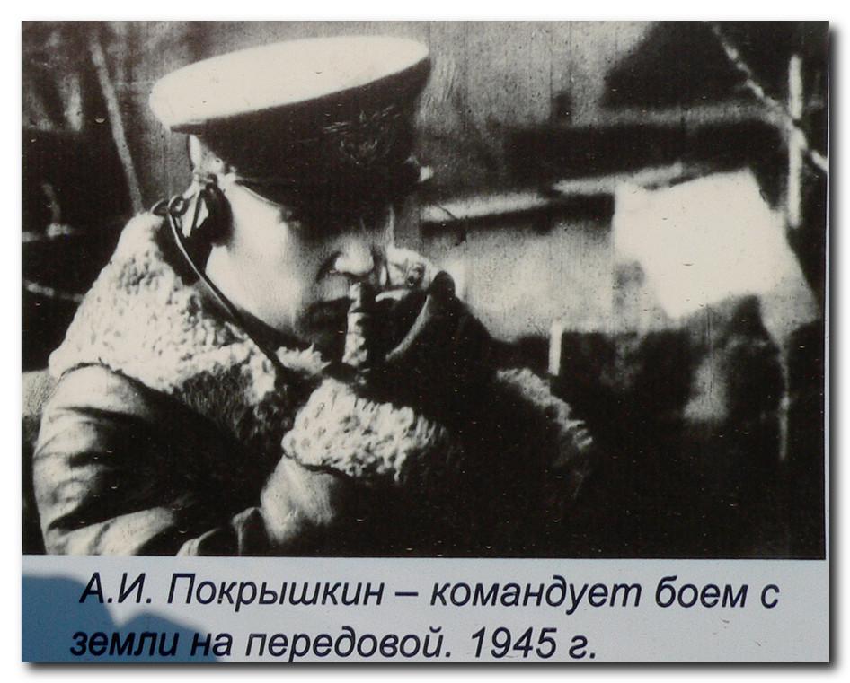 Фотография-Покрышкина-руководство-боем-1945