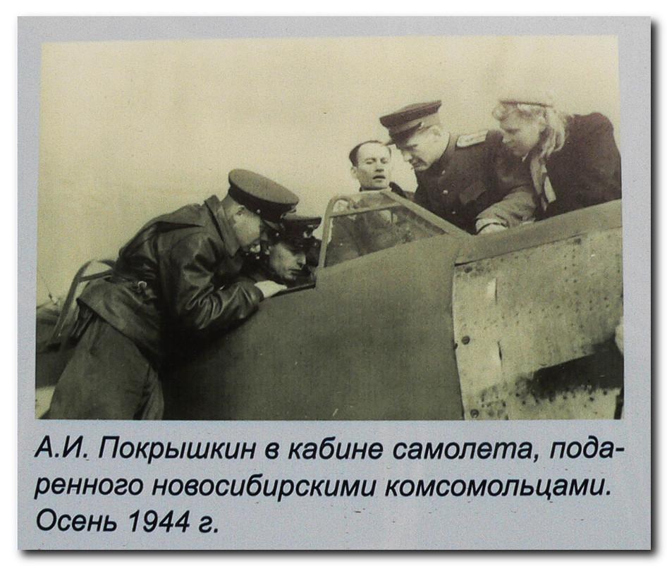 Фотография-Покрышкина-в-подаренном-самолете