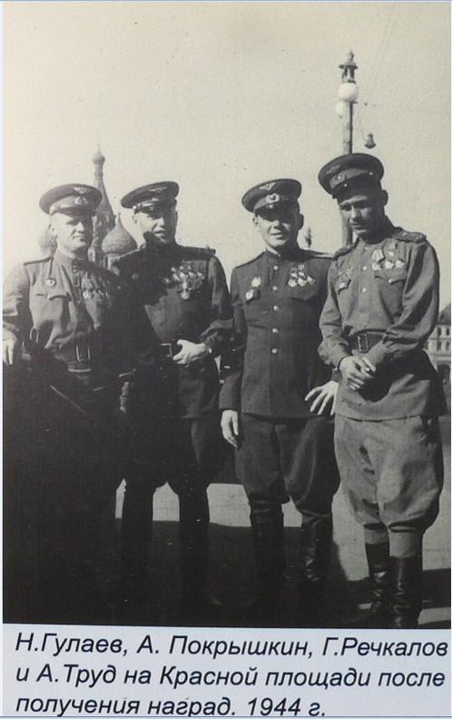 Фотография-Покрышкина-в-Москве-1944г