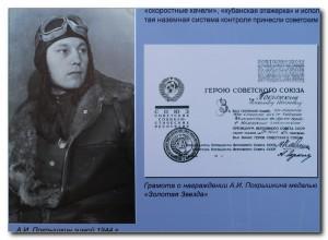 A-I-Pokrishkin-zvanie-Herow-of-USSR