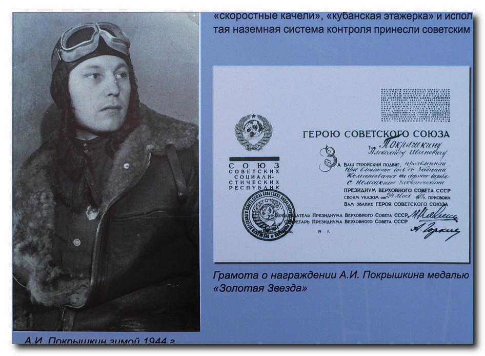 Фотография-А-И-Покрышкин-звание-Героя-СССР