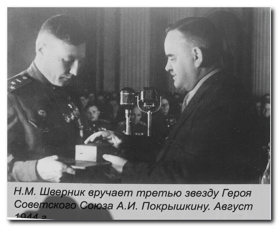 Фотография-Покрышкина-вручение-медали-Героя-СССР