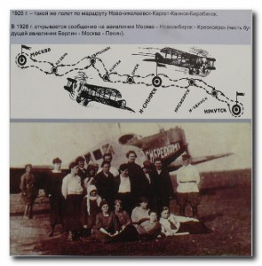 History-of-Novosibirsk-aviatsia