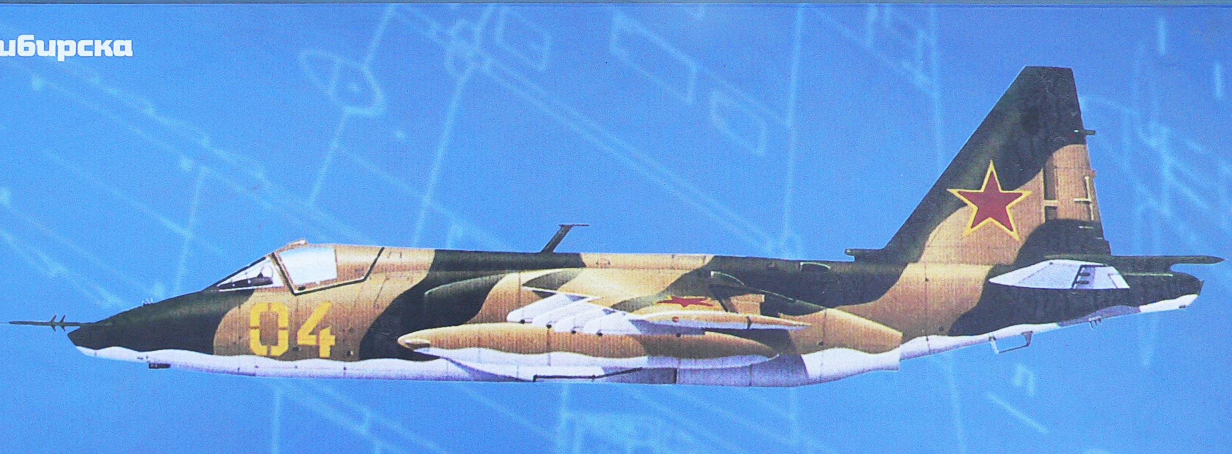 Фотография-самолета-Су25