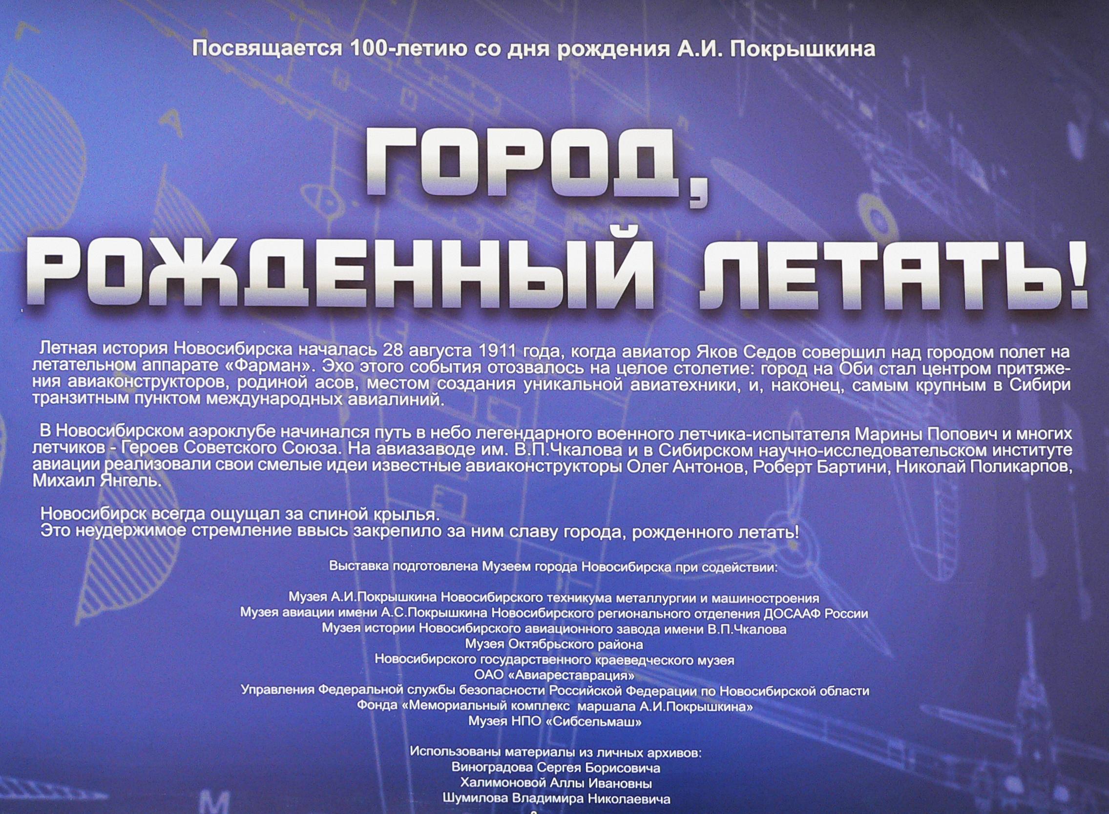 Фотовыставка-авации-Новосибирска
