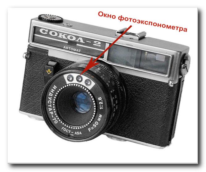 """Фотоаппарат """"Сокол-2"""""""