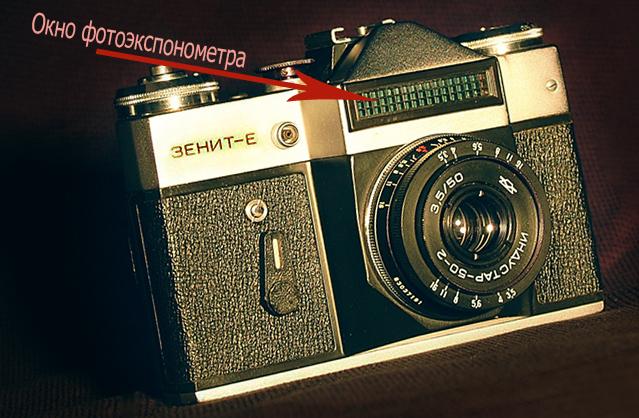 """Фотоаппарат """"Зенит -Е"""" со встроенным экспонометром."""