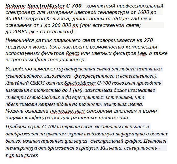 opisanie-sekonic-c-700