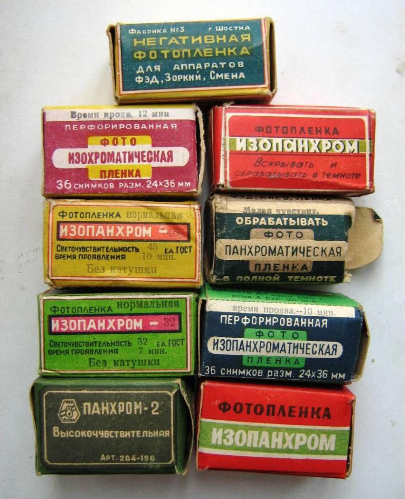 Упаковки панхроматических фотопленок.